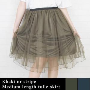 ふんわりしたスカート