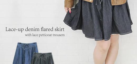 スカートのポイント